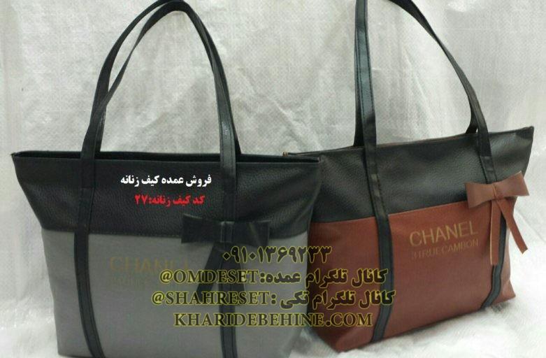 کیف عمده زنانه