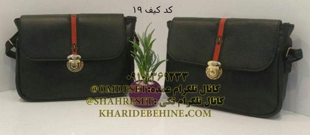 فروش عمده کیف های زنانه