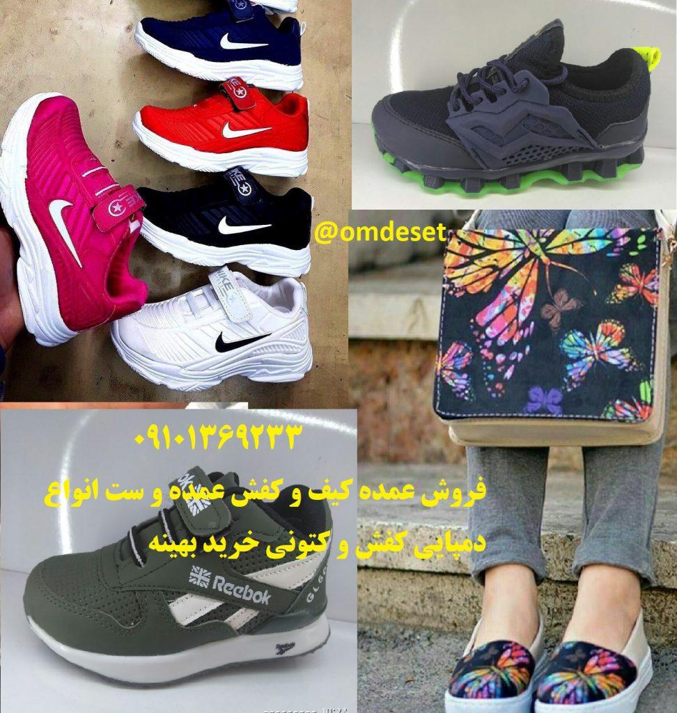 خریدار کفش و کتونی تولیدی
