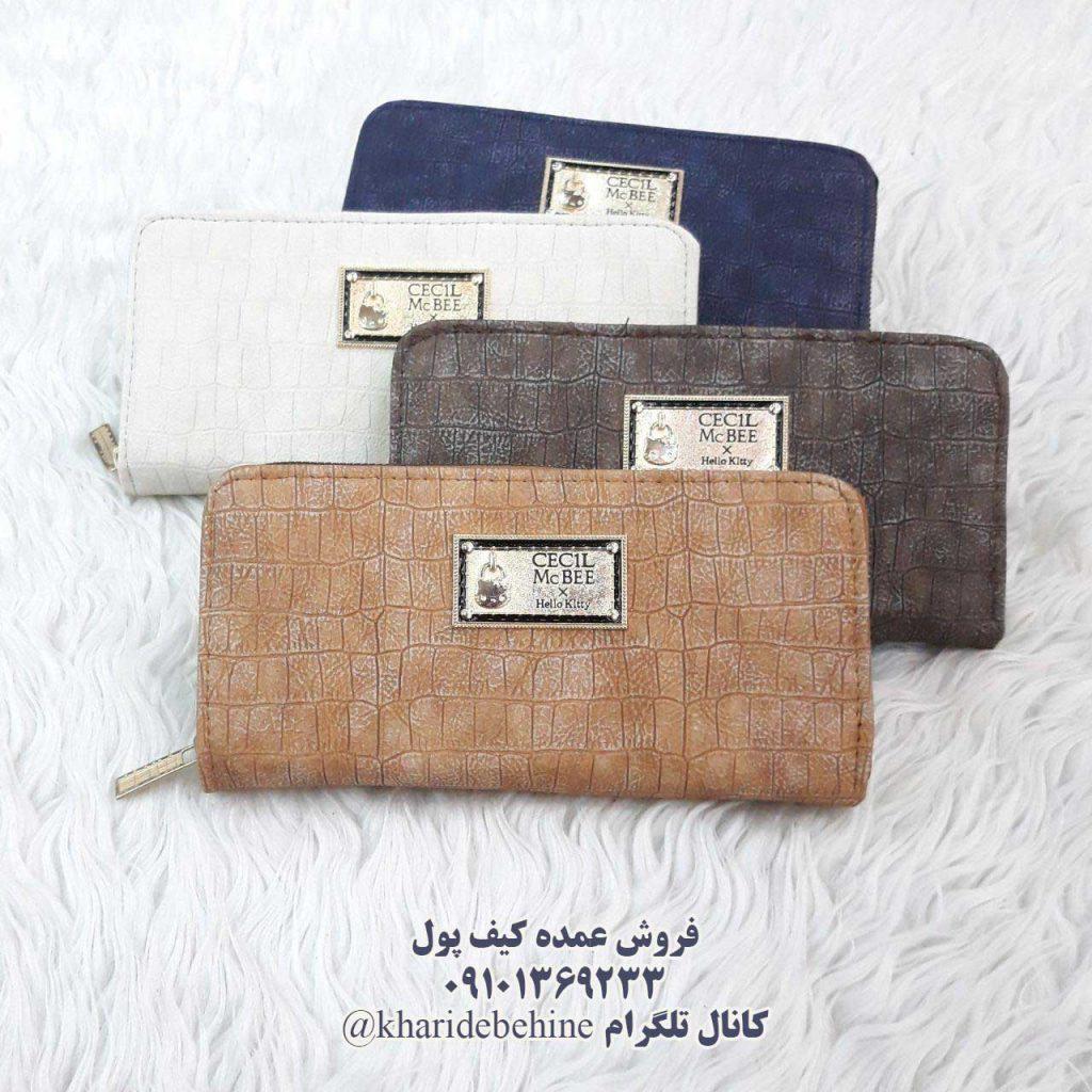 کیف پول جدید