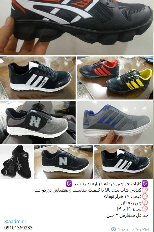 کفش ارزان حراجی