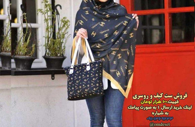 خرید کیف و روسری چنل