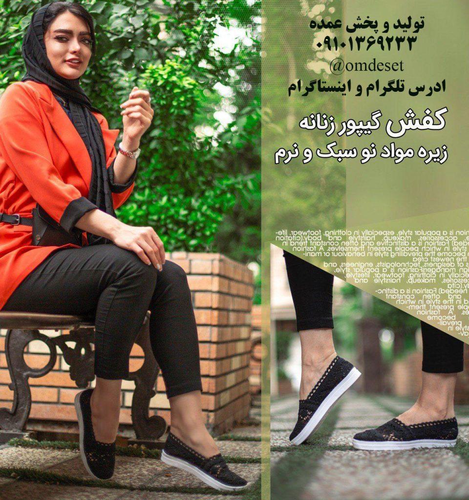کفش گیپوری