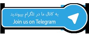 کانال تلگرامی تک فروشی ارزان